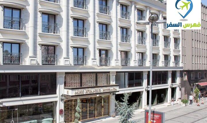 فندق وسبا ميس اسطنبول