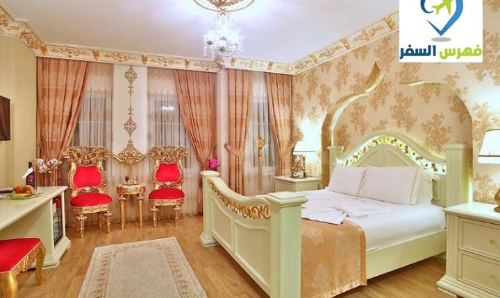 فندق وايت هاوس اسطنبول تركيا