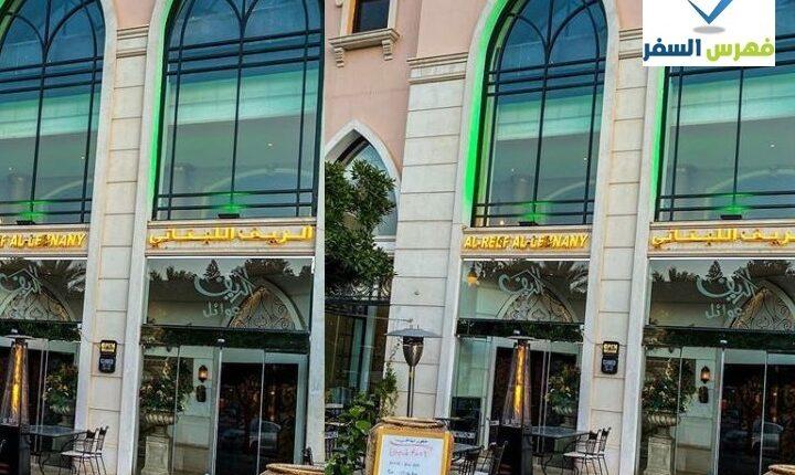 منيو مطعم الريف اللبناني الرياض
