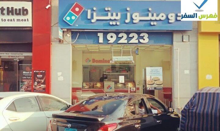 منيو دومينوز بيتزا مصر