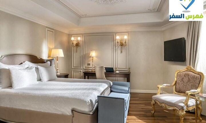 فندق ريكسوز بيرا اسطنبول تركيا