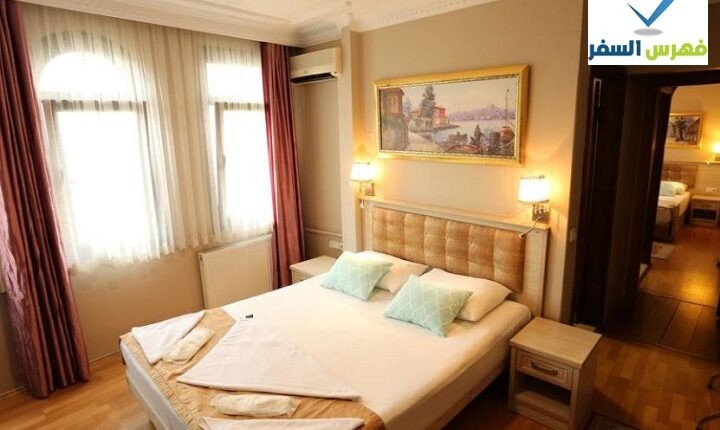 فندق تاش كوناك اسطنبول تركيا