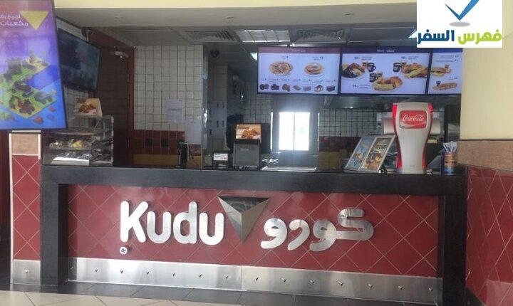 منيو كودو السعودية