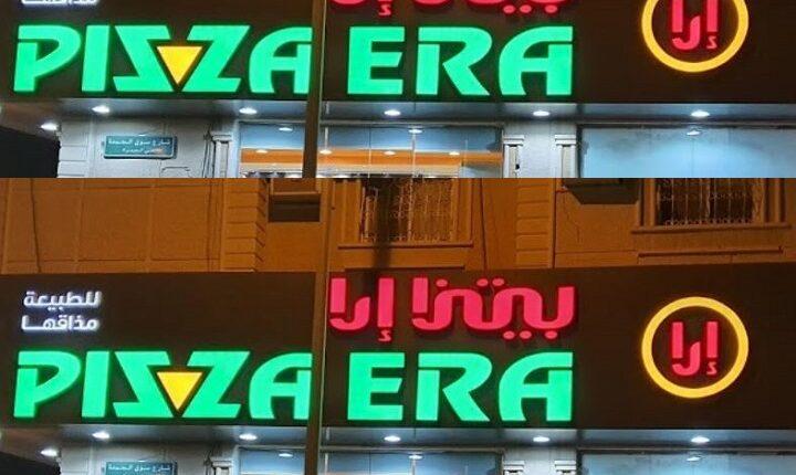 منيو مطعم بيتزا ارا الرياض