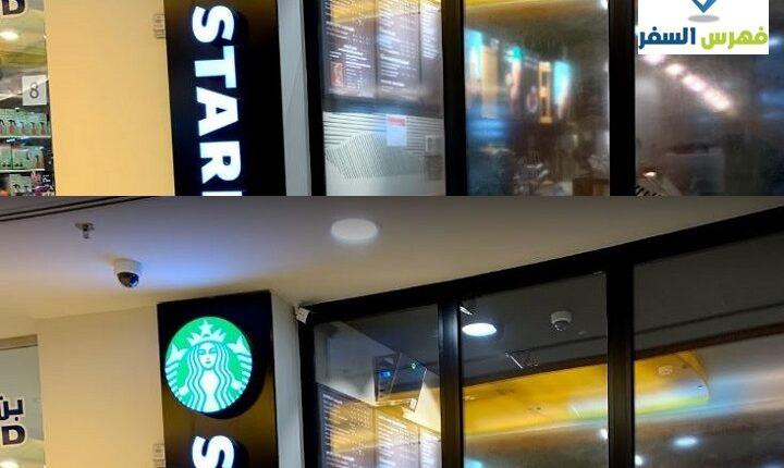 منيو ستاربكس السعودية