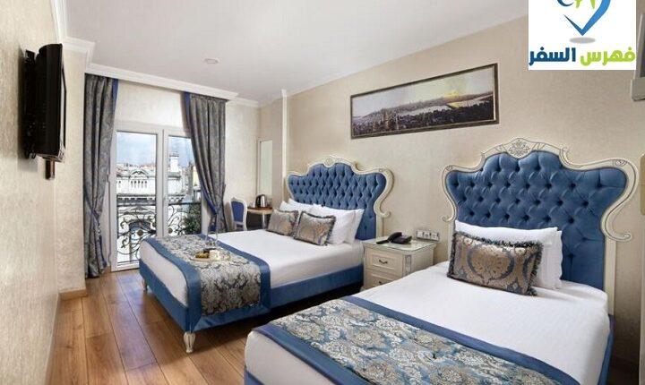 حجز فندق آيا سلطان اسطنبول
