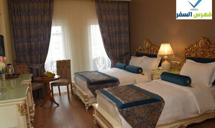 حجز فندق إستاسيون اسطنبول تركيا
