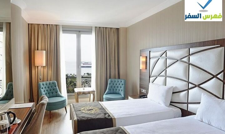 حجز فندق ذا غراند ميرا اسطنبول