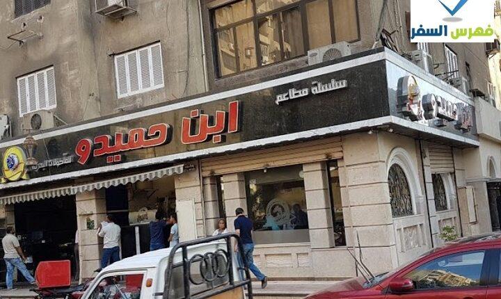 منيو مطعم ابن حميدو مصر