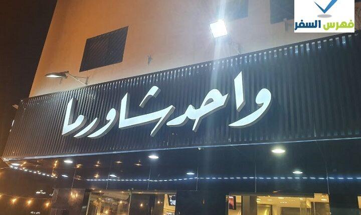 مطاعم شاورما في السويدي الرياض