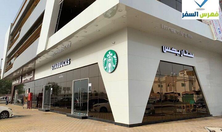 منيو ستاربکس بالسعودية