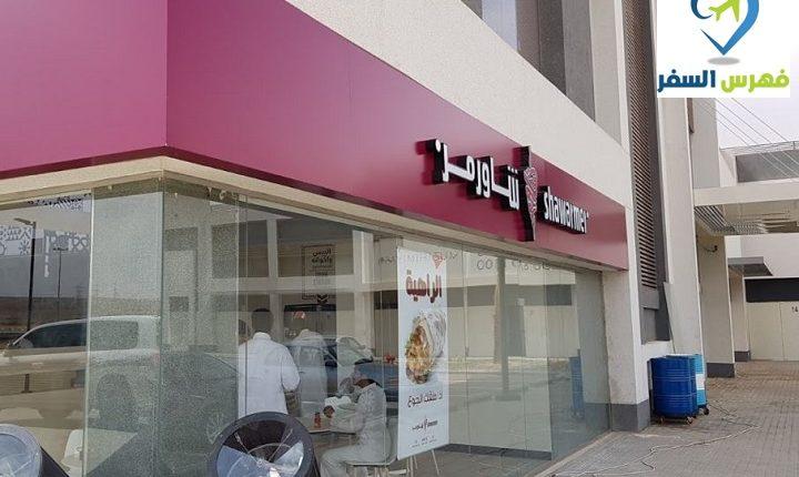 فروع مطعم شاورمر السعودية