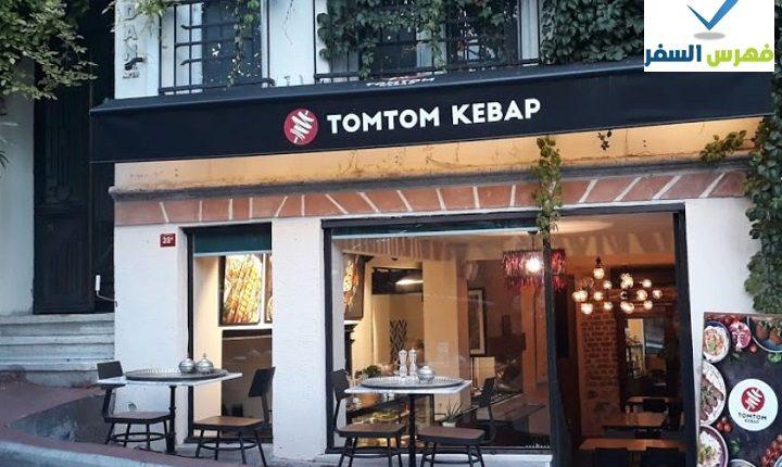 أفضل مطاعم تقسيم اسطنبول