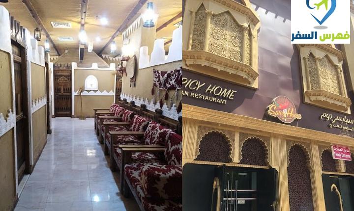 أفضل مطعم عوائل شرق الرياض