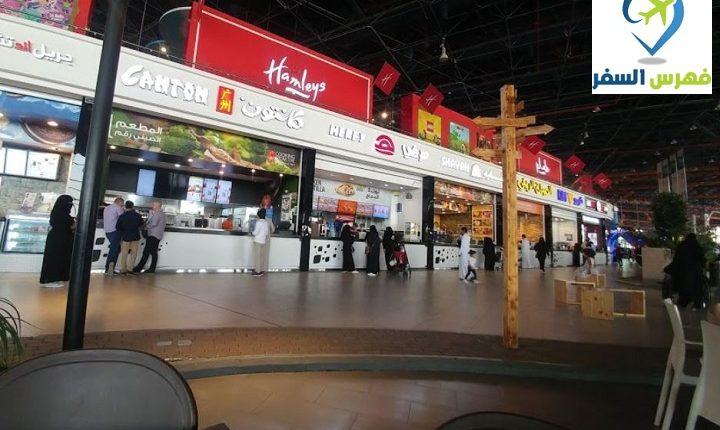 مطاعم بانوراما مول الرياض