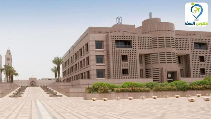 معلومات عن جامعة الملك عبدالعزيز
