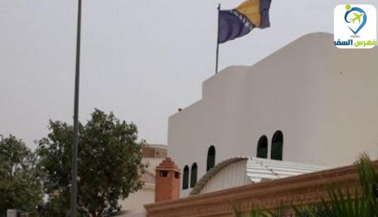 سفارة البوسنة في الرياض