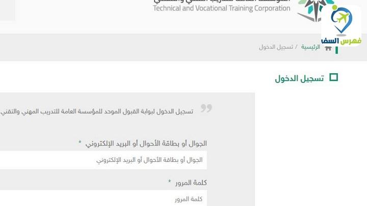 رابط رايات نظام خدمة المتدربين