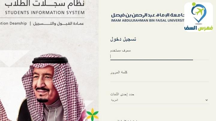 نظام سجلات الطلاب جامعة الامام عبدالرحمن بن فيصل