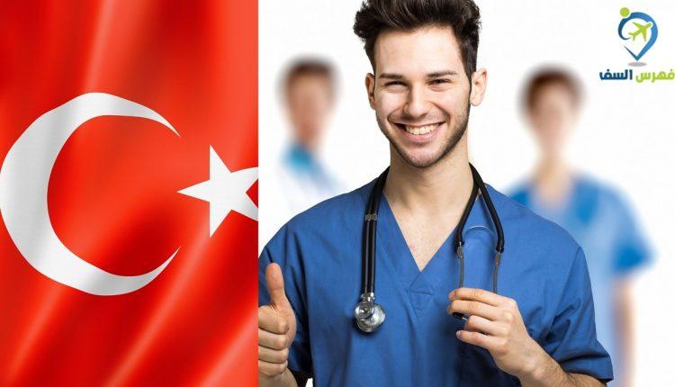 رواتب التمريض في تركيا