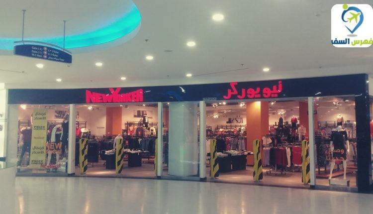 نيويوركر الحمراء مول الرياض