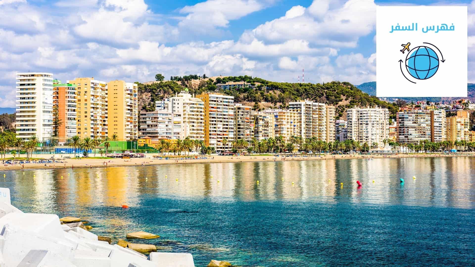 السياحة في ملقا اسبانيا